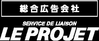 総合広告会社 LE PROJET